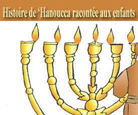 Lamed.fr - Article - Hanoucca racontee aux enfants